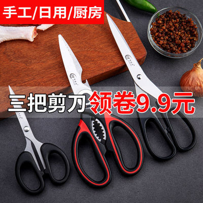 多功能厨房剪刀家用剪刀不锈钢强力鸡骨剪食物剪刀日用剪手工剪刀