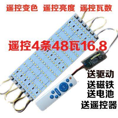 爆款LED吸顶灯改造灯板无极调光灯条遥控灯带长条改造灯管H型节能