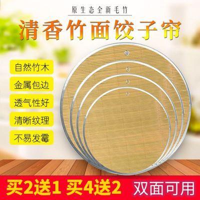 买二送一买四送二盖帘饺子帘天然竹制盖帘饺子面食帘双面用餐垫