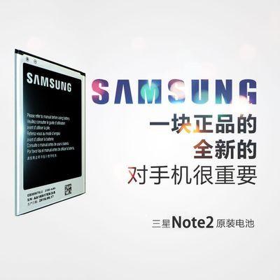 三星Note2原装电池gt-n7100手机电池N719 N7102 7108电板正品全新