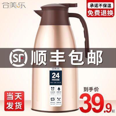 合美乐保温壶家用保温杯不锈钢大容量暖壶暖瓶热水壶开水瓶保温瓶