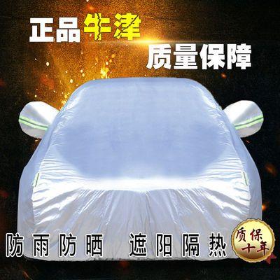 新款别克全新英朗GTXT君威阅朗凯越君越昂科拉加厚汽车衣车罩防晒