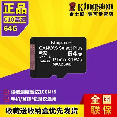 金士頓64G手機行車記錄儀內存卡高速TF卡儲存卡Micro SD卡存儲卡