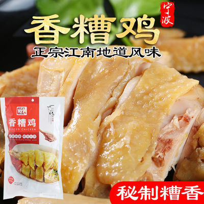 超好吃的宁波特产香糟鸡肉450g江南地道风味小吃卤味下酒熟食糟货