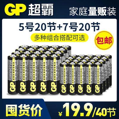 超霸电池5号7号石英钟闹钟玩具碳性电池批发AA钟表R6P挂钟无钟摆