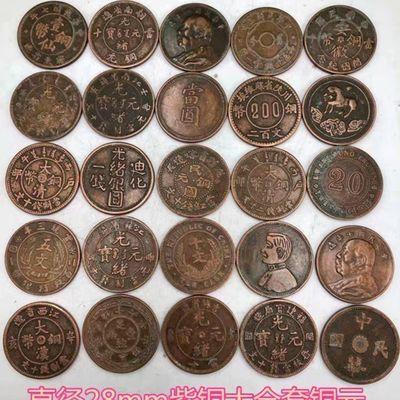 古代钱币铜币民国铜板大清铜币铜元大全套光绪元宝不重复25枚包邮