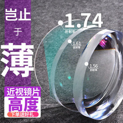 高度近视眼镜片1.74超薄非球面镜片1.67防蓝光变色配镜实体店