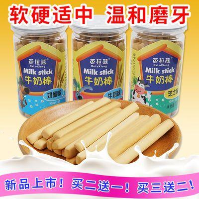芭拉熊牛奶棒磨牙棒手指饼干儿童萌牙休闲零食品130g罐装三味可选