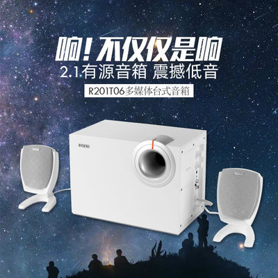 新款【】漫步者音箱R201T06 家用电脑音响低音炮大音量低音