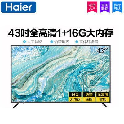 Haier/海尔43英寸高清智能语音1+16G网络平板电视机 LE43C51