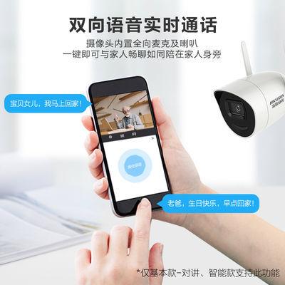 爆款海康威视新品无线wifi手机远程监控高清家用室内外夜视网络摄