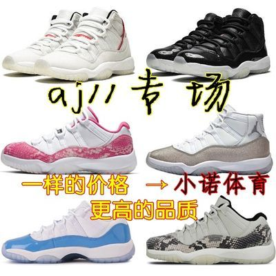 AJ11满天星大魔王康扣蓝蛇粉蛇兔八哥低帮学生男鞋女鞋高帮篮球鞋