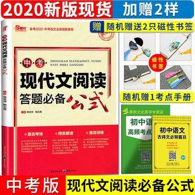 2020版中考现代文阅读答题必备公式初中总复习阅读理解答题模版