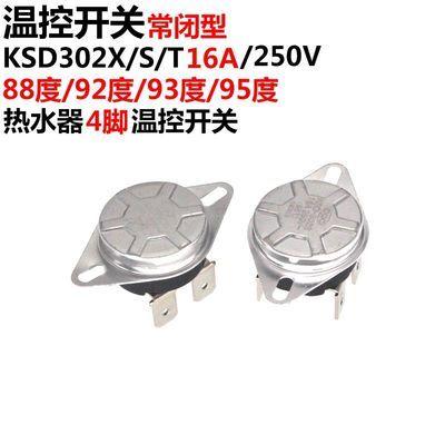 电热水器防干烧 KSD302X/T 250V16A 63/75/90/93度 温控开关