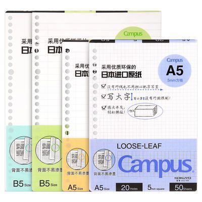 国誉A5 B5 A4活页纸学生横线空白方格网格英语备注点线内页替换芯