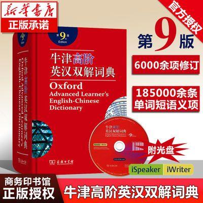 牛津高阶英汉双解词典第9版初高中大学生英汉词典英语字典工具书