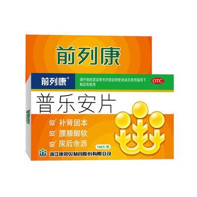 前列康 普乐安片150片/盒补肾治疗男性前列腺炎药尿频尿急药品