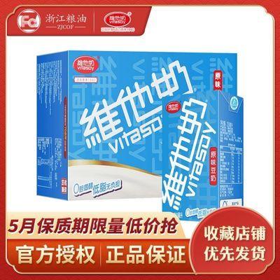 Vitasoy维他奶原味豆奶饮料250mL*16盒零食饮料低脂肪代餐早餐奶