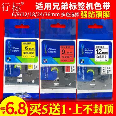 适用 兄弟标签机色带12mm 9打印贴纸标签纸PT-E115/D210强粘覆膜