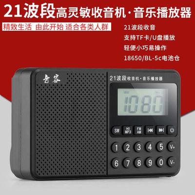 新款【农村也有台】老人收音机全波段充电便携老式年fm调频广播半