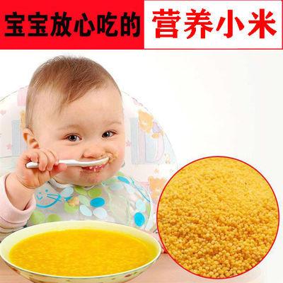 【真空装】新黄小米粥优质杂粮小黄米山西特产沁州黄小米农家5斤
