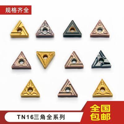 数控车刀片头三角TNMG16040408内孔外圆刀粒钢件不锈钢铝专用断屑