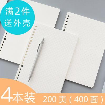 优凡文具 通用活页本替换内芯纸B5/A5/A4横线方格空白高初中学生