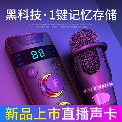 新款十盏灯A1快手声卡套装手机唱歌全套直播设备变声器k歌神器户