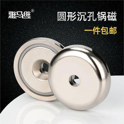 带孔磁铁圆形吸盘强力磁防摔不易碎打桩固定门吸永磁磁钢沉孔锅磁