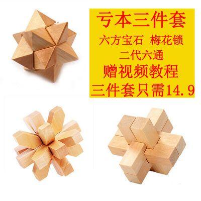 孔明锁鲁班锁套装木制高智商益智儿童玩具成人解压小学生智力解锁