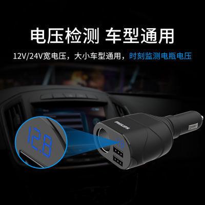 新款飞利浦车载充电器汽车多功能一拖二点烟器转换插头 双usb手机