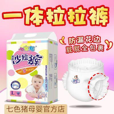 【吴孟达代言】七色猪拉拉裤婴儿超薄纸尿裤透气防过敏正品尿不湿