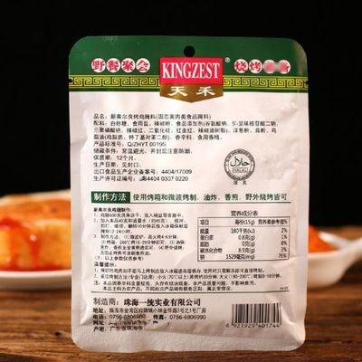 天禾新奥尔良烤翅腌料烤料45g 烤鸡翅烧烤烤肉调味料