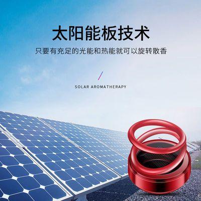 2020新款太阳能双环悬浮旋转香熏车载香水座式持久淡香汽车内装饰