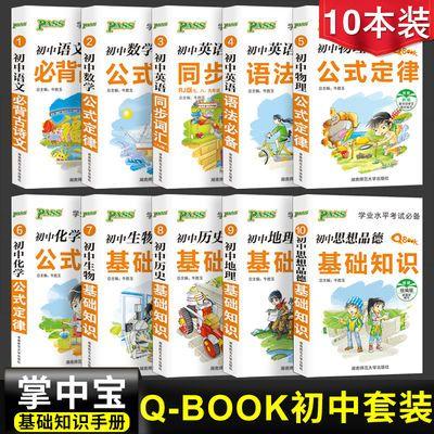绿卡图书掌中宝初中语文数学英语政治语法必备全套高中口袋书辅导