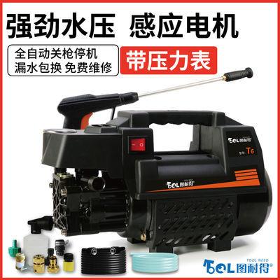 新款特价冲量 图耐得高压洗车机家用220v洗车器清洗机洗车泵刷车