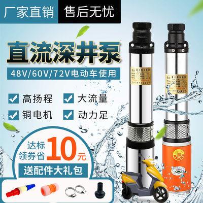 直流抽水泵48V60V72V电瓶车用抽水机高扬程深井泵农用灌溉潜水泵