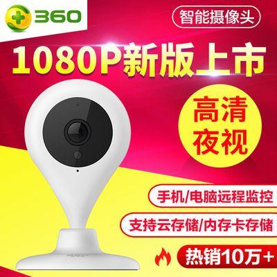 爆款360智能摄像机小水滴1080P高清夜视版家用WiFi无线手机监控摄