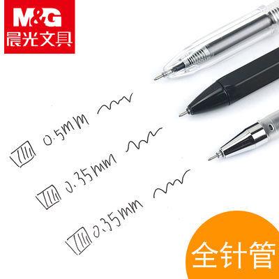 晨光本味按动式中性笔 0.5/0.35mm学生用速干黑色水笔芯套装文具