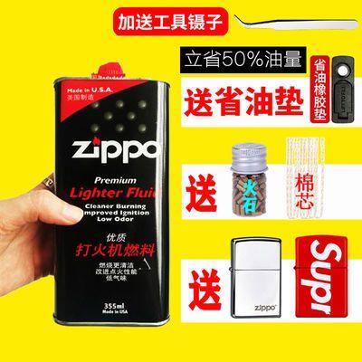 正品zippo打火机油煤油355ml大瓶通用优质zp燃料芝宝煤油火石棉芯