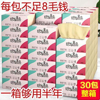 10包/30包竹浆本色抽纸整件批发面巾纸家庭装卫生纸餐巾纸小包纸