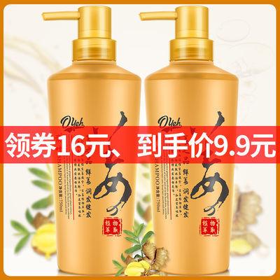 正品生姜防脱洗发水套装去屑止痒控油洗头膏护发素增发密发生发