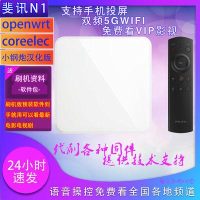 恩山N1盒子电视盒子机顶盒天天链斐xun盒子高清播放器4K无线钉钉