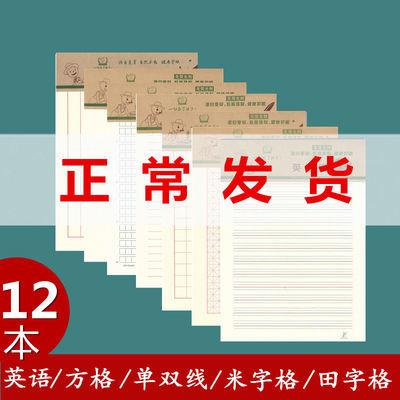 维克多利稿纸批发方格学生用作文纸格子纸作业纸英语纸信纸小清新