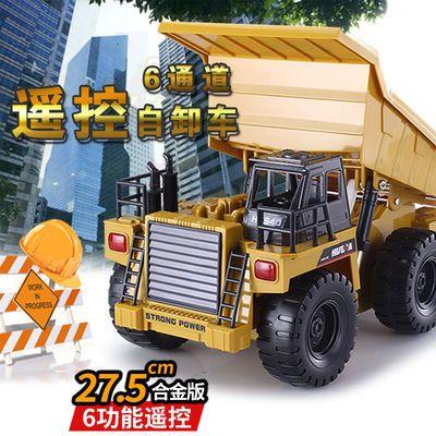 遥控自卸车玩具男孩装载翻斗车电动模型可充电儿童工程车汽车合金