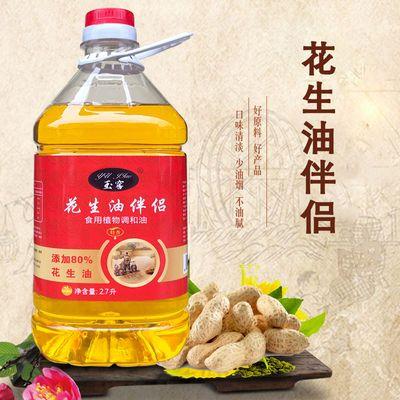 2.7升花生油伴侣食用油调和油炒菜植物油实惠装家庭装送礼佳品