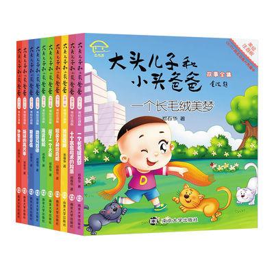 一二年级课外阅读 大头儿子和小头爸爸故事全集/美绘注音版10册