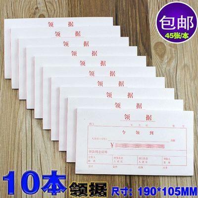 领条单据 通用装领据财务单据收据出入库单送货领料收料单票收据