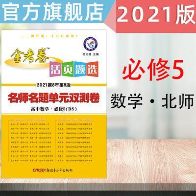 2021金考卷活页题选高中数学必修5五北师大版BSD名师名题单元双测