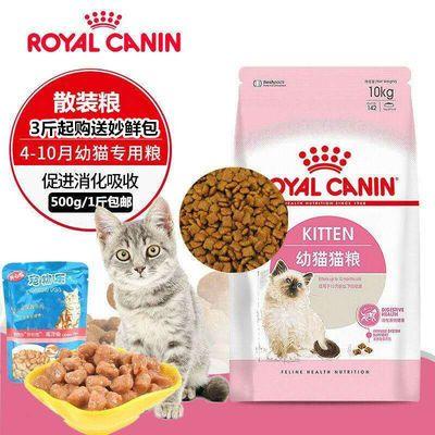 爆款皇家幼猫散装皇家粮猫粮500G/斤猫粮包邮购满5斤送妙鲜包3斤